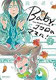 Baby,ココロのママに!(1) (ポラリスCOMICS)