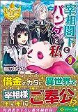 宰相閣下とパンダと私〈1〉 (レジーナ文庫)