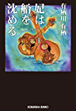 妃(きさき)は船を沈める 臨床犯罪学者・火村英生 (光文社文庫)