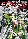 機動戦士クロスボーン・ガンダム ゴースト(8) (角川コミックス・エース)