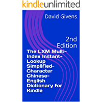 The LXM Multi-Index Instant-Lookup Simplified-Character Chinese-English Dictionary for Kindle: 2nd Edition (The LXM Multi-Index Instant-Lookup Chinese-English Dictionary for Kindle)