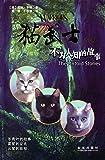 猫武士外传:不为人知的故事