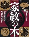 家紋の本 【江戸大名家紋シール付き】 (TJMOOK)