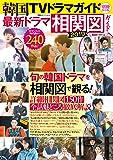 韓国TVドラマガイド別冊 最新ドラマ相関図ガイド2019 (双葉社スーパームック)