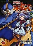 装甲騎兵ボトムズCRIMSON EYES 2 (チャンピオンREDコミックス)