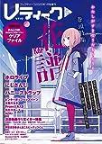 コンプティーク2020年1月号増刊 Vティーク VOL.5