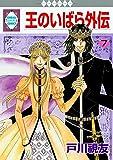 王のいばら外伝(7) (冬水社・いち*ラキコミックス) (いち・ラキ・コミックス)