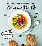 犬ごはんの教科書:スープストックで手軽に続けられる体によい食事