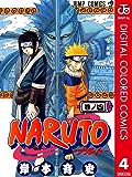 NARUTO―ナルト― カラー版 4 (ジャンプコミックスDIGITAL)