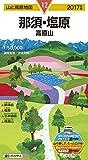 山と高原地図 那須・塩原 高原山 2017 (登山地図 | マップル)