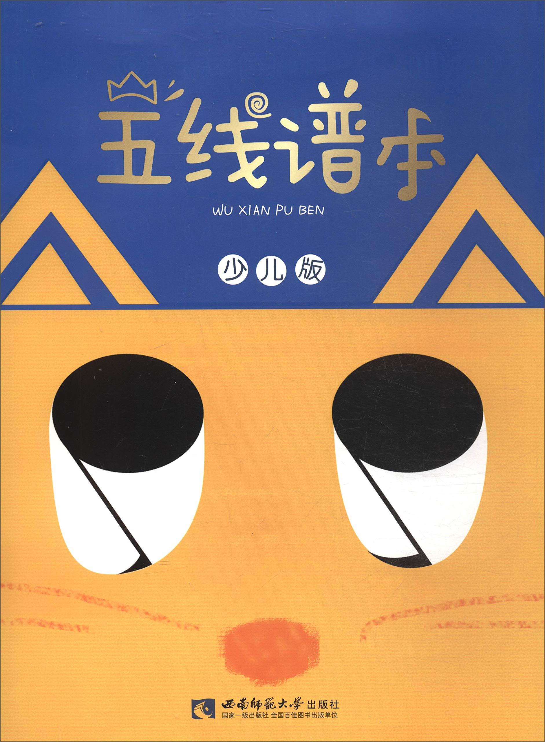 Download 五线谱本(少儿版) ebook