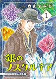 銀のノスタルヂア-イーハトーブ幻想童話集- 1 (ボニータ・コミックス)