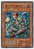 【遊戯王】 第1期 vol.7 異次元の戦士 スーパーレア