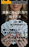 簡単に月に20万円稼ぐ