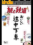 旅と鉄道 2018年3月号 [雑誌]