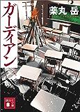 ガーディアン (講談社文庫)