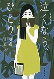 泣くなら、ひとり 壇蜜日記3 (文春文庫)