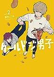 クールドジ男子 (2) (ガンガンコミックスpixiv)