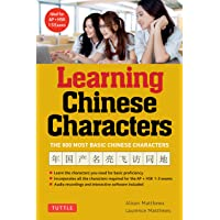 Tuttle Learning Chinese Characters: (HSK Levels 1-3) A Revolutionary New Way to Learn the 800 Most Basic Chinese…