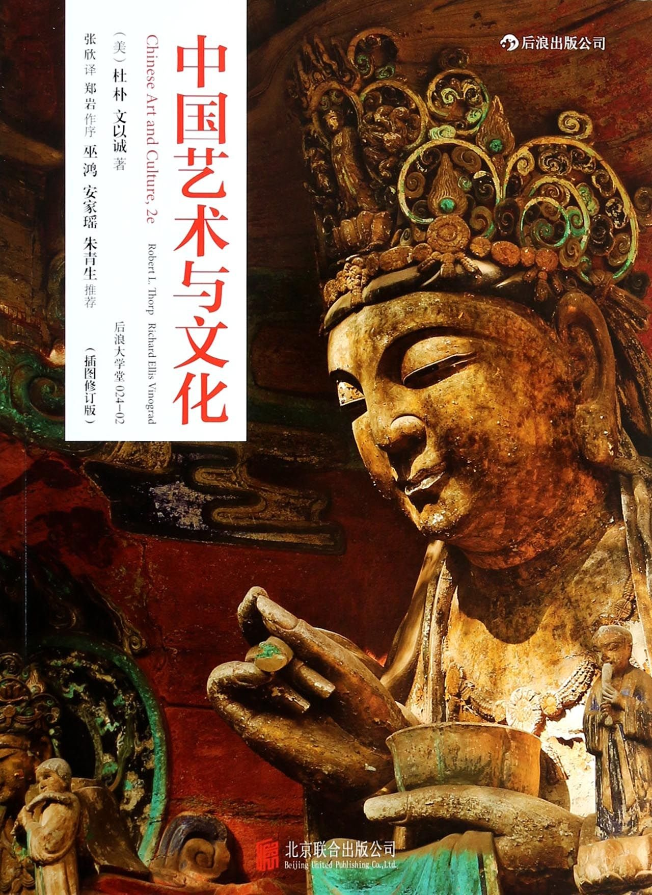 Chinese Art and Culture PDF
