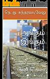 அங்கும் இங்கும்: பயண கட்டுரை (Tamil Edition)