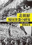 北朝鮮帰国事業の研究――冷戦下の「移民的帰還」と日朝・日韓関係