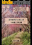 スマホでハイキング 100選『春』