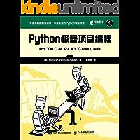 Python极客项目编程(异步图书)