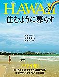 HAWAII 住むように暮らす