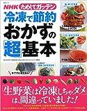 冷凍で節約おかずの「超」基本―NHKためしてガッテン (主婦と生活生活シリーズ)