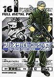 フルメタル・パニック!∑16 (ドラゴンコミックスエイジ う 1-1-16)