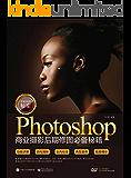 不能说的秘密:Photoshop商业摄影后期修图必备秘籍(全彩)(不含DVD光盘)