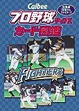 Callbee プロ野球チップスカード図鑑 北海道日本ハムファイターズ