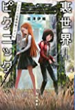 裏世界ピクニック ふたりの怪異探検ファイル (ハヤカワ文庫JA)