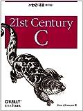 21世纪C语言(影印版)