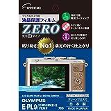 エツミ 液晶保護フィルム デジタルカメラ用液晶保護フィルムZERO OLYMPUS E-PL9/E-M10MkIII・II/PEN-F対応 E-7343