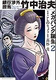 銀行渉外担当 竹中治夫 メガバンク誕生編(2) (週刊現代コミックス)