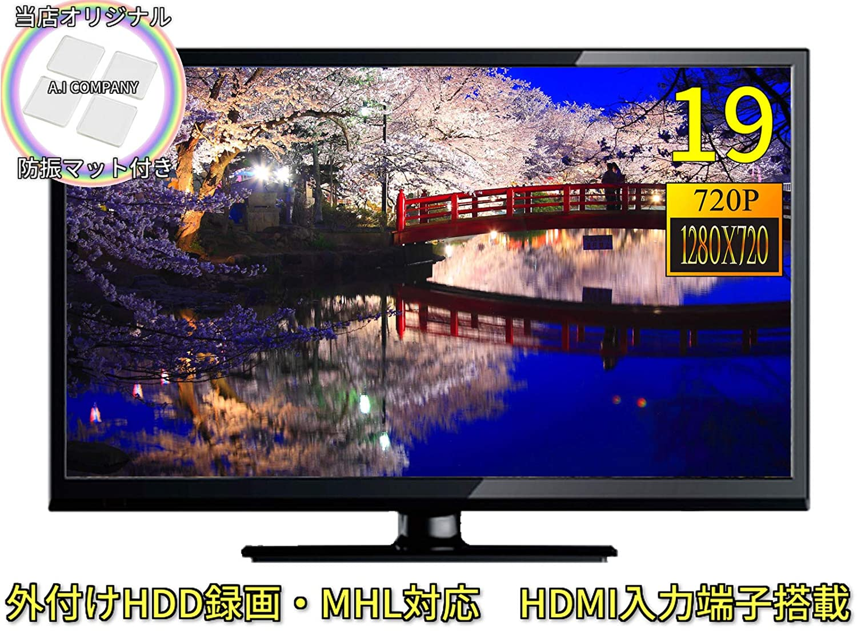 19V型 地上デジタル液晶テレビ 外付けHDD録画MHL対応 A.I COMPANYオリジナル防振マット付き B07N525SM7