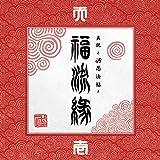 【早期購入特典あり】『真説 ~卍忍法帖~ 福流縁』壱ノ巻 ~天~(ステッカー付)