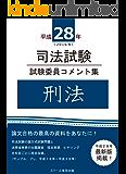 平成28年司法試験 試験委員コメント集 刑法