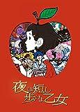 「夜は短し歩けよ乙女」 Blu-ray 通常版
