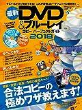 最新DVD&ブルーレイコピーパーフェクトガイド2018 (100%ムックシリーズ)
