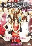 小悪魔蝶々(バタフライ)~嬢王への道~ [DVD]
