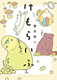 けもらいふ (アフタヌーンコミックス)