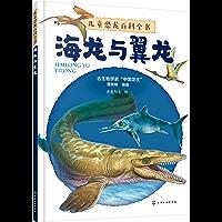 儿童恐龙百科全书.海龙与翼龙