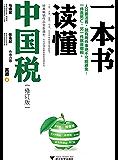 一本书读懂中国税(经典畅销作品全新增补,为你理清纷繁的税务政策变化 )