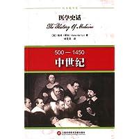 医学史话:中世纪(500-1450)