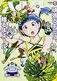 ハルタ 2016-MAY volume 34 (ビームコミックス)