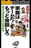 齋藤孝のガツンと一発文庫 第5巻 家族はチームだ! もっと会話しろ 日本のいいところを知っておこう
