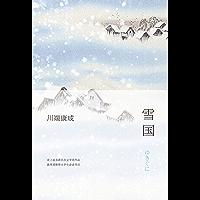 《雪国》(唯美诺贝尔奖作品,教育部推荐大学生必读书目)